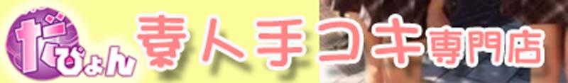 オナクラ 手コキ だぴょん 名古屋駅 てこき