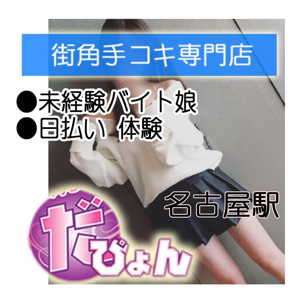 ★ 女の子 求人 アルバイト 情報 ★  出勤場所 名古屋駅西口(ヒ゛ックカメラ)近く 当店は、合法的に 届出済の優良店になります